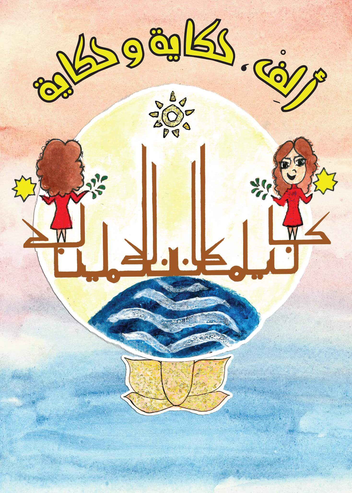"""Spring of Culture Events Continue with """"A Tale or Two for Alef"""""""