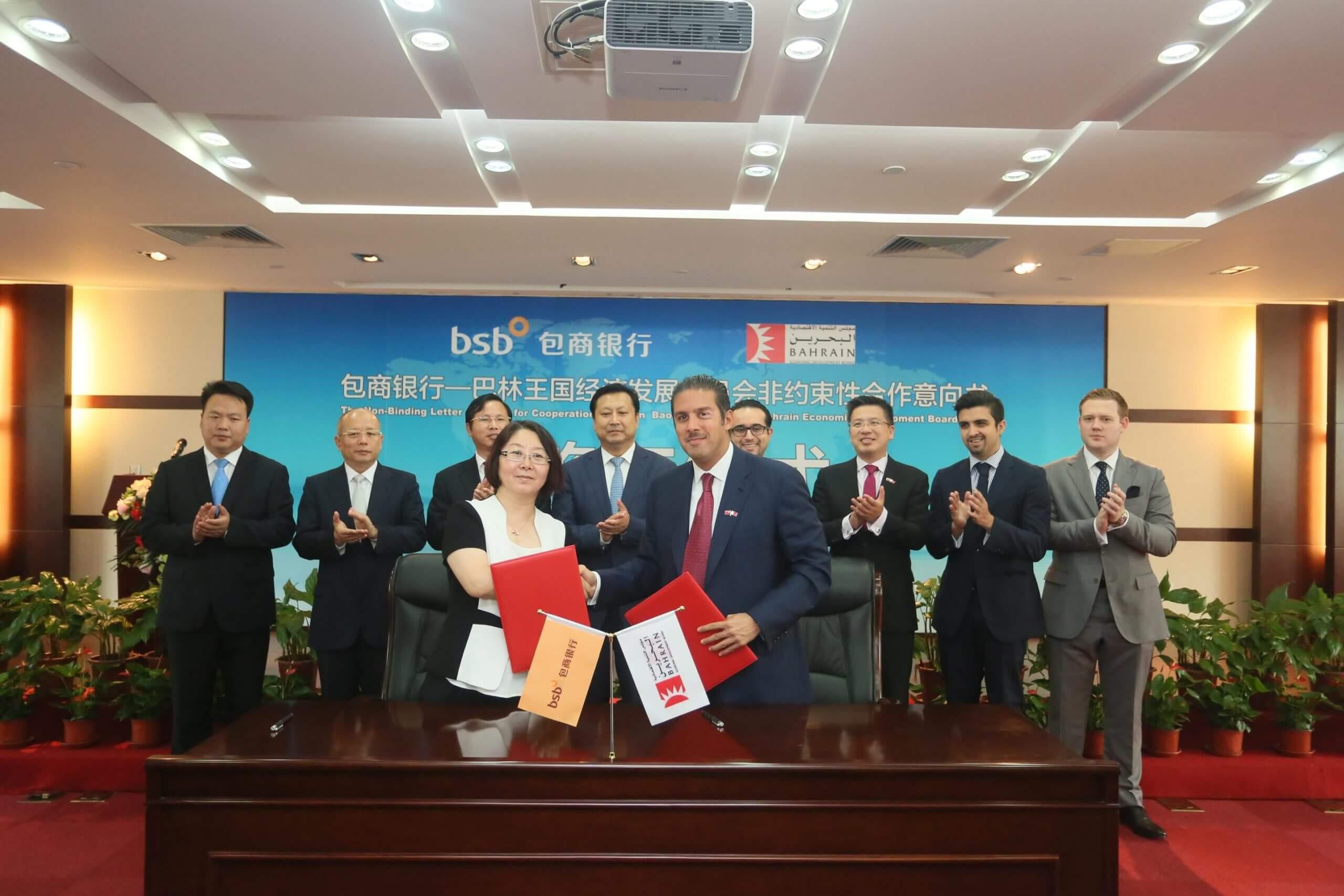 Baoshang Bank announces plans to establish operations in Bahrain