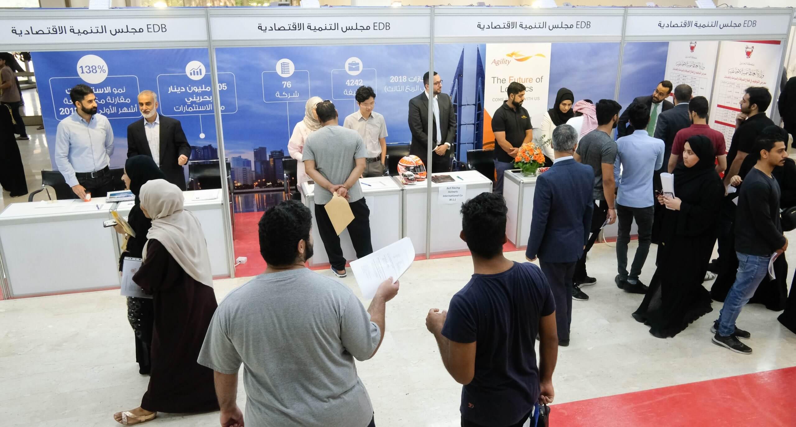مجلس التنمية الاقتصادية يشارك في معرض التوظيف بوزارة العمل