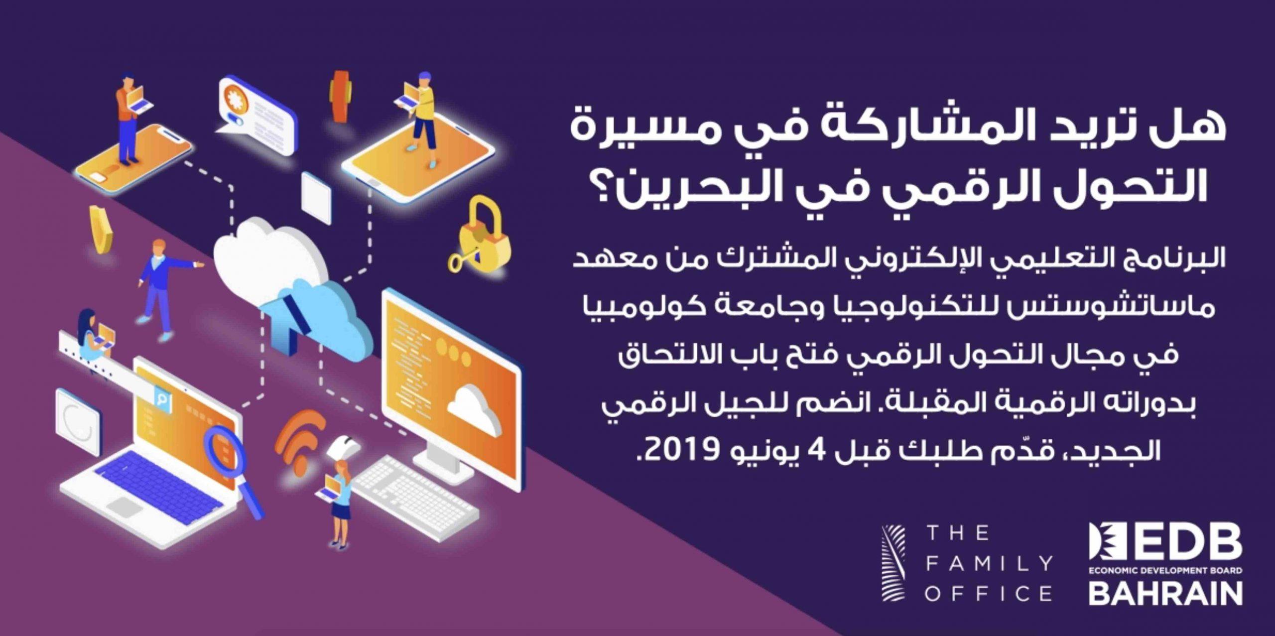 """مبادرة بين مجلس التنمية الاقتصادية و""""The Family Office"""" لتدريب 100 بحريني في التحول الرقمي"""