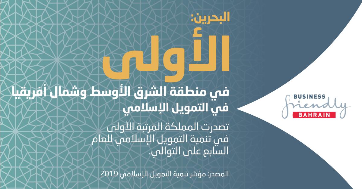 البحرين تتصدر دول الشرق الأوسط وشمال أفريقيا على مؤشر تنمية التمويل الإسلامي للعام السابع على التوالي