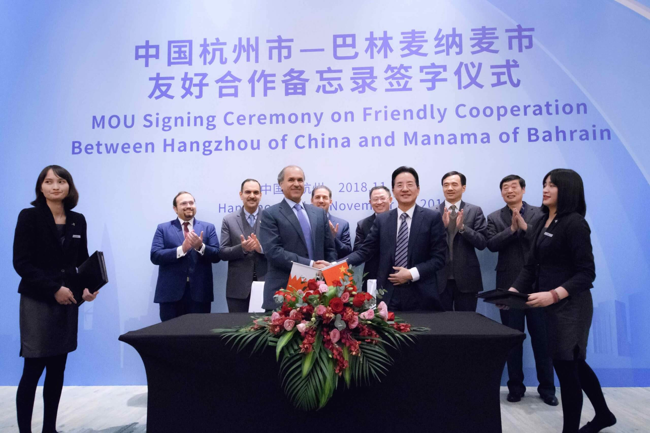 Bahrain establishes friendly cooperation with Hangzhou to explore opportunities in cross-border commerce