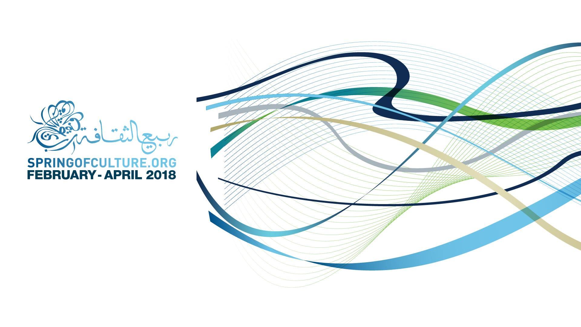 القطاع الخاص يدعم مهرجان ربيع الثقافة 2018
